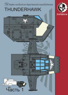 Thunderhawk parte 1 - Recortable  Warhammer 40.000 - Escala 28mm.