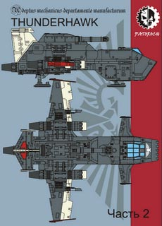Thunderhawk parte 3 - Recortable  Warhammer 40.000 - Escala 28mm.